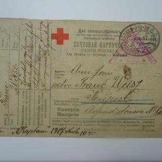 карточка военнопленного в венгрию  1917  г лагерь военнопленных