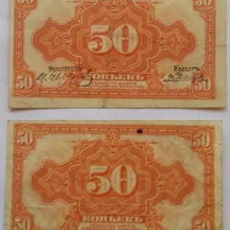 Россия Сибирь и Дальний Восток 1919 - 20 гг 50 копеек ( оба варианта )