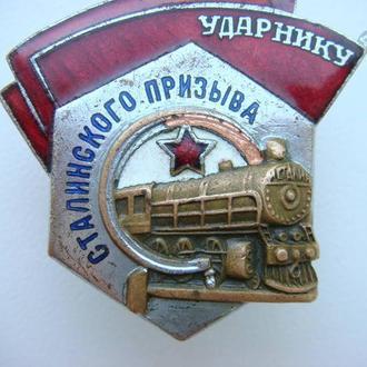 Ударник Сталинского призыва
