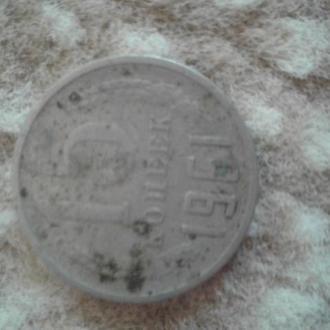 Монета СССР 1961року 15 коп.