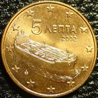 5 євроцентів 2002 F Греція (з буквою F) UNC