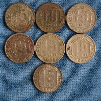 СССР 15 коп 1950 1952 1953 1954 1955 1956 1957 г
