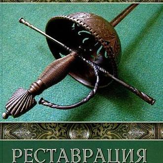 Реставрация оружия - Хорев - на CD