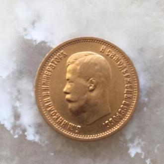 10 рублей 1899 г. (АГ). Николай II