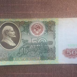 50 рублей СССР 1991 года состояние (4)