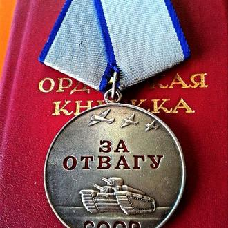 """За Отвагу!"" (диапазон Афгана..на доке)"