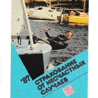 Календарик 1987 Яхта, Госстрах