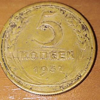Продам монету 5 копеек 1937 года