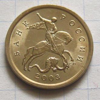 Россия_ 5 копеек 2003 года СПМД