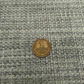 Монета 1 копейка СССР 1970 года