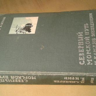 Сибирцев Н., Итин В. Северный морской путь и карские экспедиции