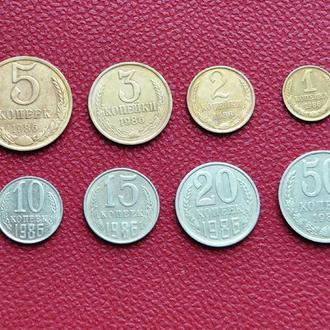 СССР набор 1, 2 ,3 , 5, 10, 15, 20, 50  копеек 1986 г. одним лотом