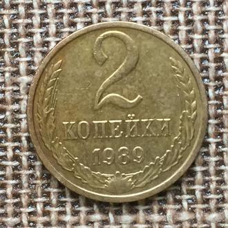 2 копейки 1989 года СССР