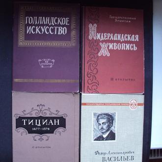 Наборы открыток СССР 50-х по теме живопись.
