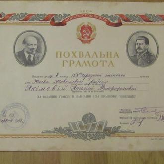 Похвальная Грамота 1948 год