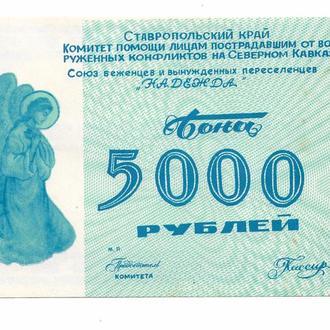 5000 рублей для переселенцев беженцев Северный Кавказ 1996 Надежда.