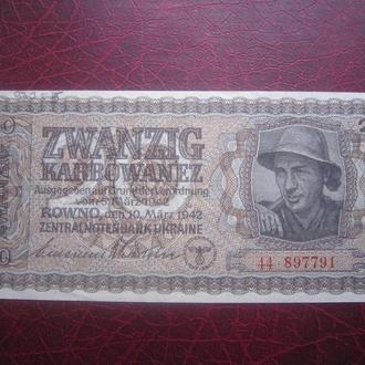 ОККУПАЦИЯ РОВНО.  20 КАРБОВАНЦЕВ 1942 Г.  СОСТОЯНИЕ!!!