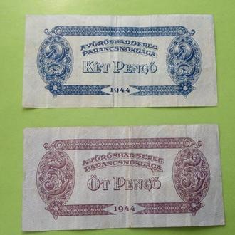 Венгрия 2 и 5 пенго 1944 год. Еще 100 лотов.