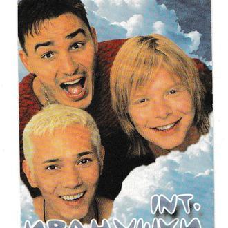 Календарик 2002 Музыка, поп, Иванушки International