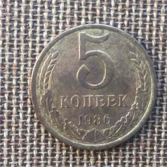 5 копеек 1986 года СССР