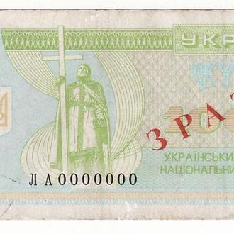 10000 карбованцев купон 1995 Украина образец зразок specimen редкая