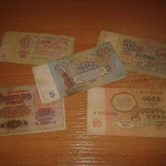 СССР бумажные рубли 1961