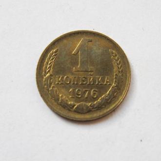 1 коп. = 1976 г. = СССР = ШТЕМПЕЛЬНЫЙ БЛЕСК!!! =