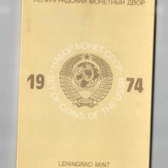 Картон футляр Набора монет СССР 1974 года Ж
