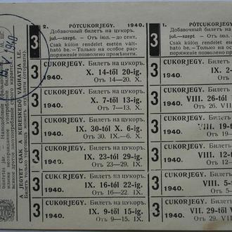 Талоны на сахар 1940 г     Podkarpatska Rus  RRRR!