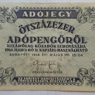 500 000 одопенге 1946 г без номера без В/З Венгрия