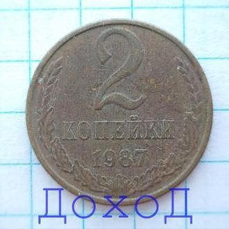 Монета СССР 2 копейки 1987 №1