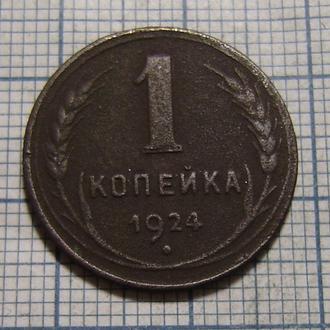 1 копейка 1924 г. (6)