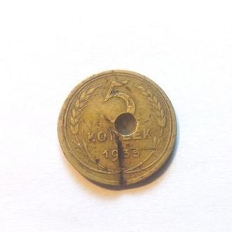 CCCР 5 копеек 1935 год Новый герб. Нечастый пятак. Фронтовая монета (удар от пули). Еще 100 лотов!