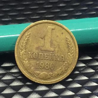 1 копейка 1980 года СССР