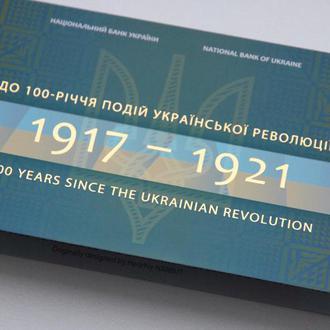 Cувенірна банкнота ``Сто гривень`` (до 100-річчя подій Української революції 1917 - 1921 років)