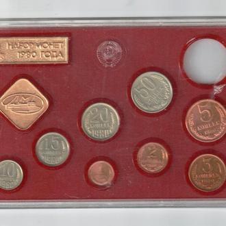 Набор монет СССР 1980 г. не комплект
