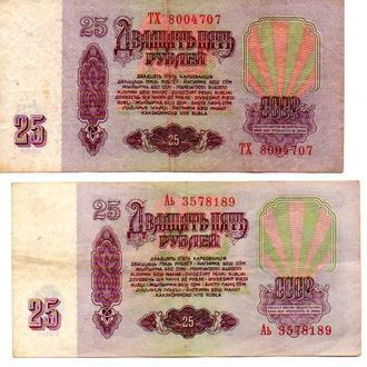 25 рублей 1961, СССР, 2 различных типа