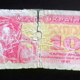 BN Украина 10 купоно карбованцев 1991 г.