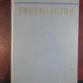 Гинекология Медгиз 1957 год