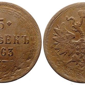 5 копеек 1863 ЕМ года №3162