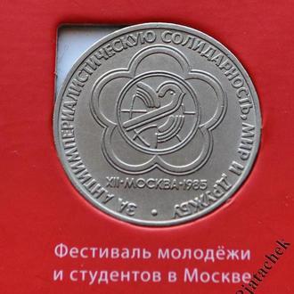 1 рубль Фестиваль молодежи и студентов в Москве