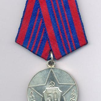 Медаль СССР 50 лет МВД.