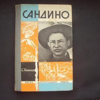 ЖЗЛ.Сандино.1965г.