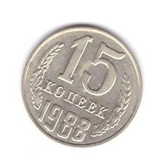 1988 СССР 15 копеек
