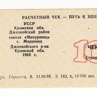 Мирновка 10 чек 1988 Крым УССР совхоз Мичуринец хозрасчет Джанкой