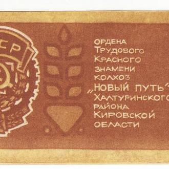 Колхоз Новый путь Киров Халтурин 1 рубль 1989 хозрасчет