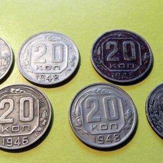 СССР 20 копеек 1941-1942!-1949 годы. 7 шт. Еще 100 лотов!