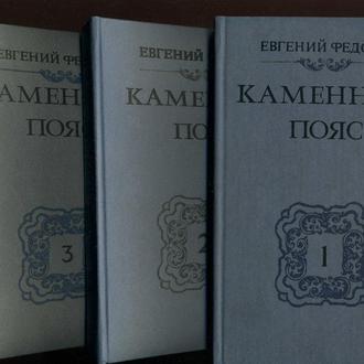 книга Каменный пояс - Е. Федоров (том 1,2,3)