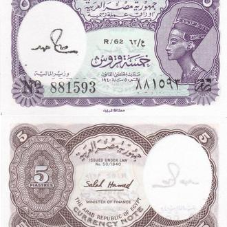 Egypt Египет - 5 Piastres R/62# 881593 UNC JavirNV
