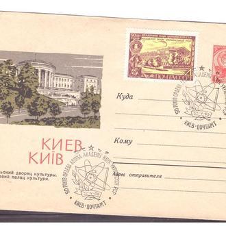 СССР СТАРЫЕ КОНВЕРТЫ ОКТЯБРЬСКИЙ ДВОРЕЦ КУЛЬТУРЫ КИЕВ 1966